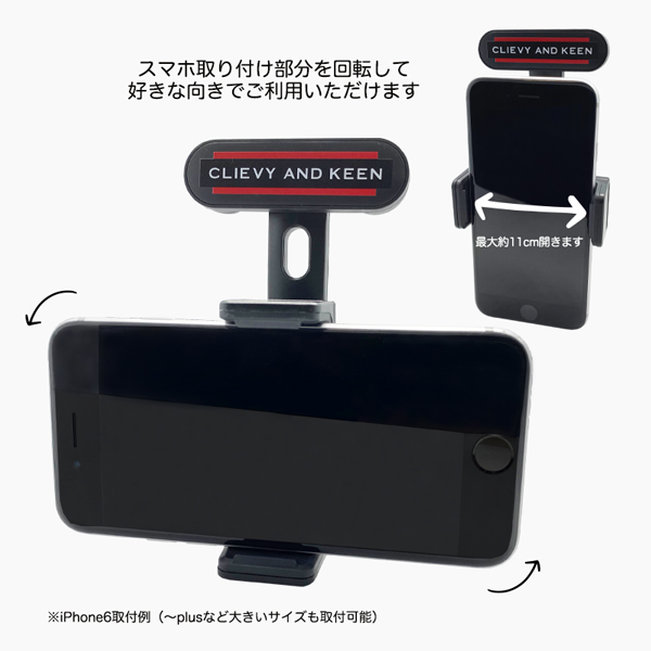 C&K:CLIEVY AND KEEN 車用スマホスタンド