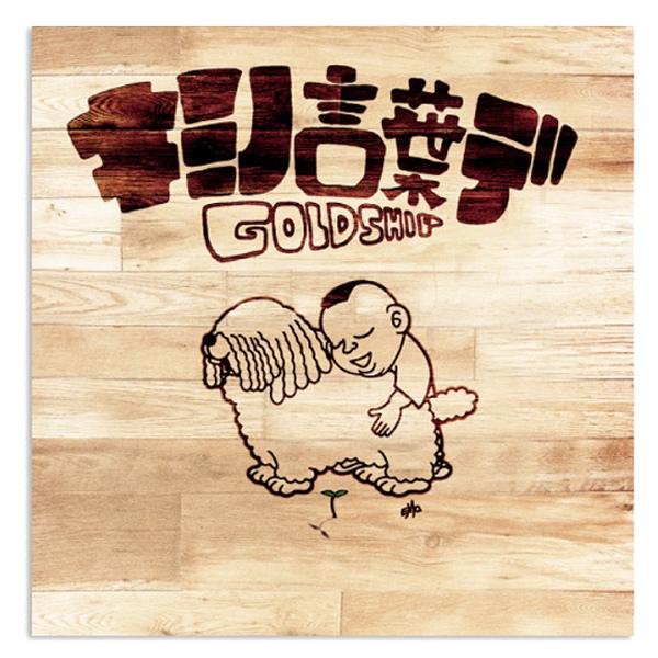 C&K:「キミノ言葉デ」通常盤(CD)