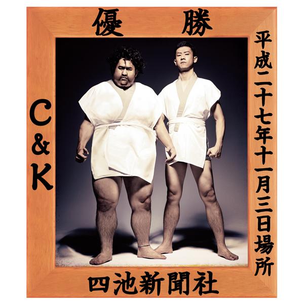C&K:【Blu-ray】CK無謀な挑戦状Case2 in 両国国技館 ~ぶどうよりもマスカット! たわわに実った 収穫祭~
