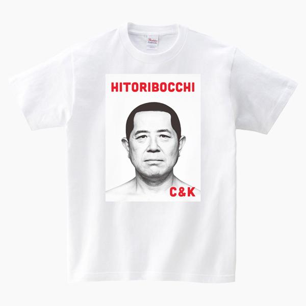 C&K:C&K 皆1人だけど、独りじゃない!深めのメッセージツアーTシャツ!