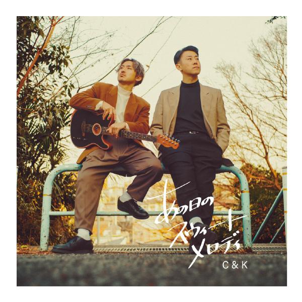 C&K:「あの日のスウィートメロディ」初回限定盤