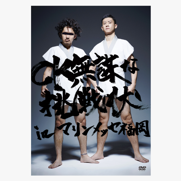 C&K:LIVE DVD「CK 無謀な挑戦状 in マリンメッセ福岡」