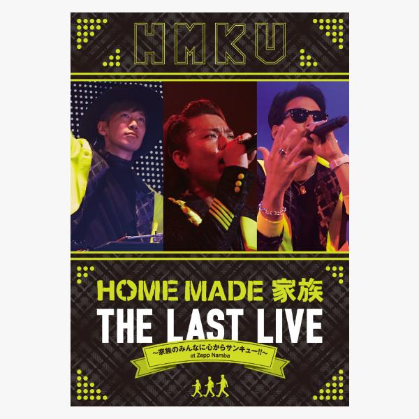 HOME MADE 家族:THE LAST LIVE ~家族のみんなに心からサンキュー~ at Zepp Namba シンプルに楽しもう!DVDのみ