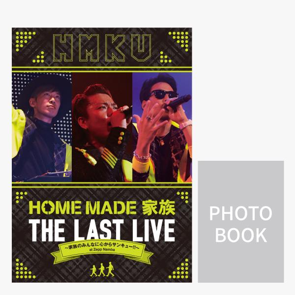 "HOME MADE 家族:THE LAST LIVE ~家族のみんなに心からサンキュー~ at Zepp Namba フォトブックが付いた""家族の""想い出セット"