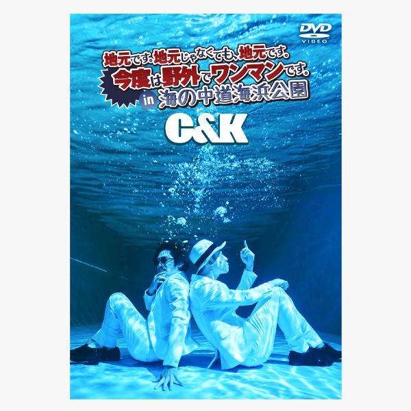 C&K:「海の中道」2DVD 通常盤