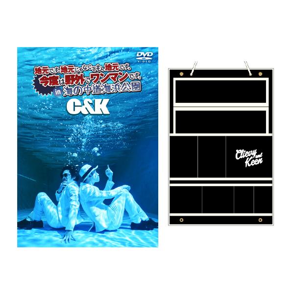 C&K:「海の中道」2DVD 通常盤Cセット