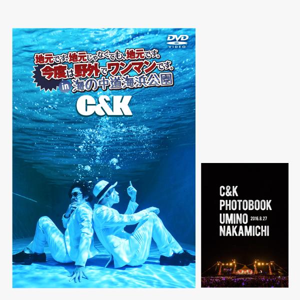C&K:「海の中道」2DVD 通常盤Aセット