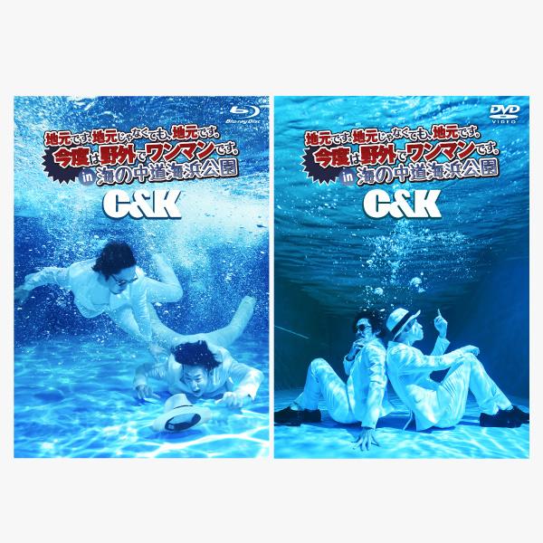 C&K:「海の中道」Blu-ray+2DVD 初回限定盤