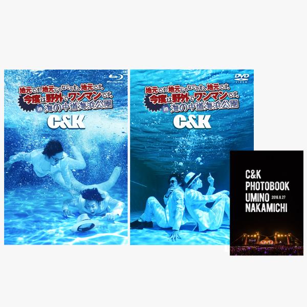 C&K:「海の中道」Blu-ray+2DVD 初回限定盤Aセット