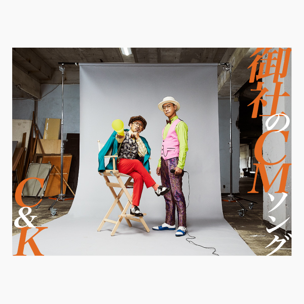 C&K:「御社のCMソング」初回限定盤 キーホルダーセット