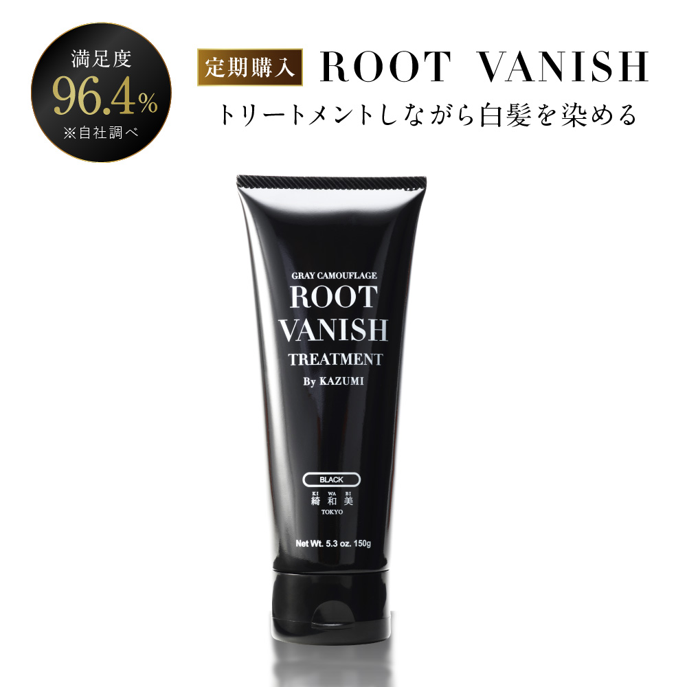 【定期商品】白髪染めカラートリートメント(ブラック)■