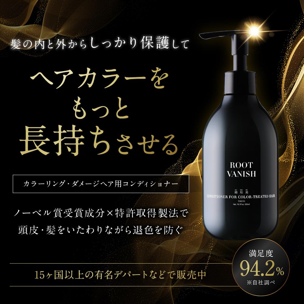【定期購入】カラーリング ダメージヘア用コンディショナー