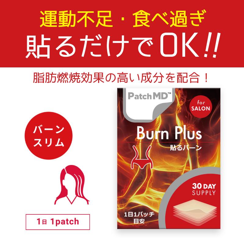 家事やスポーツの前に!貼る脂肪燃焼サプリ Patch MD 貼るバーン <日本仕様>