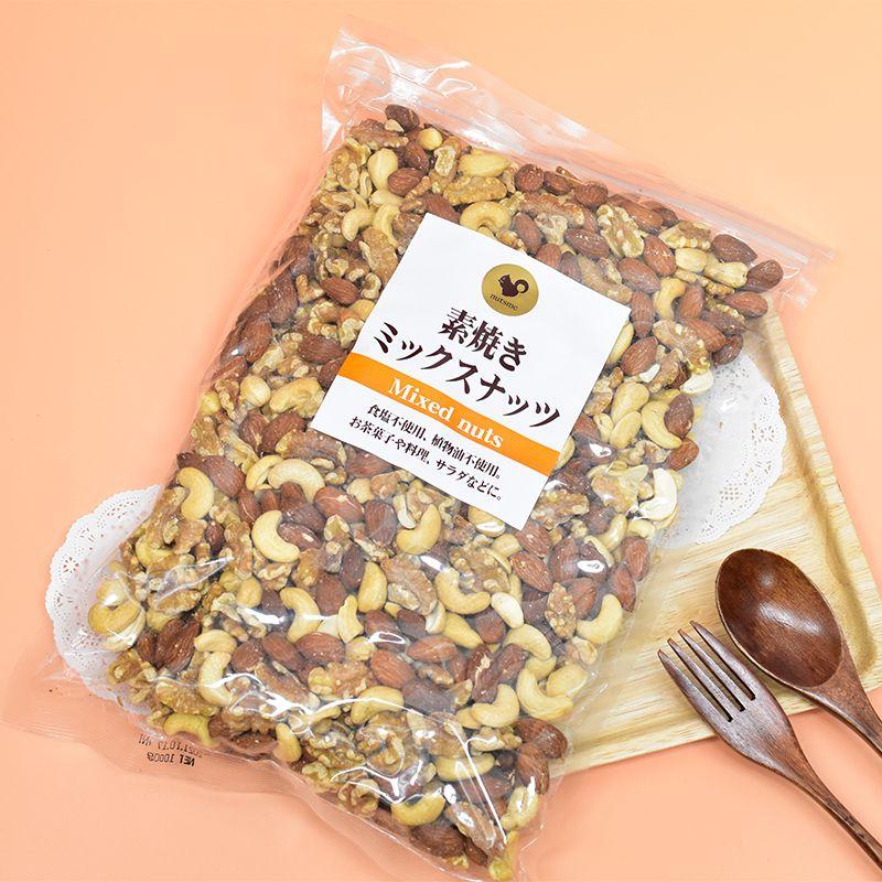 3種 素焼きミックスナッツ 無塩 1kg〈大人気商品〉遠赤外線ロースト / 個別焙煎