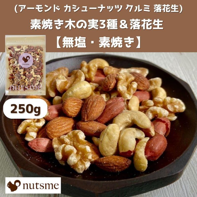 素焼き 木の実3種&落花生 ミックスナッツ 250g /〈皮つきピーナッツ〉