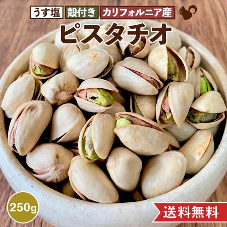 【送料無料 】塩味ピスタチオ  250g 〈ナッツの女王〉