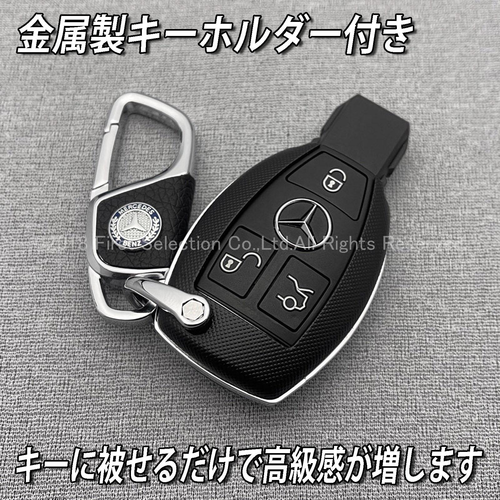 Mercedes-Benz ベンツ スマートキー用 高級キーケースセット 黒シボ W176 W246 W205 W212 W222 W447 C117 C218 X156 X253 W166 X166