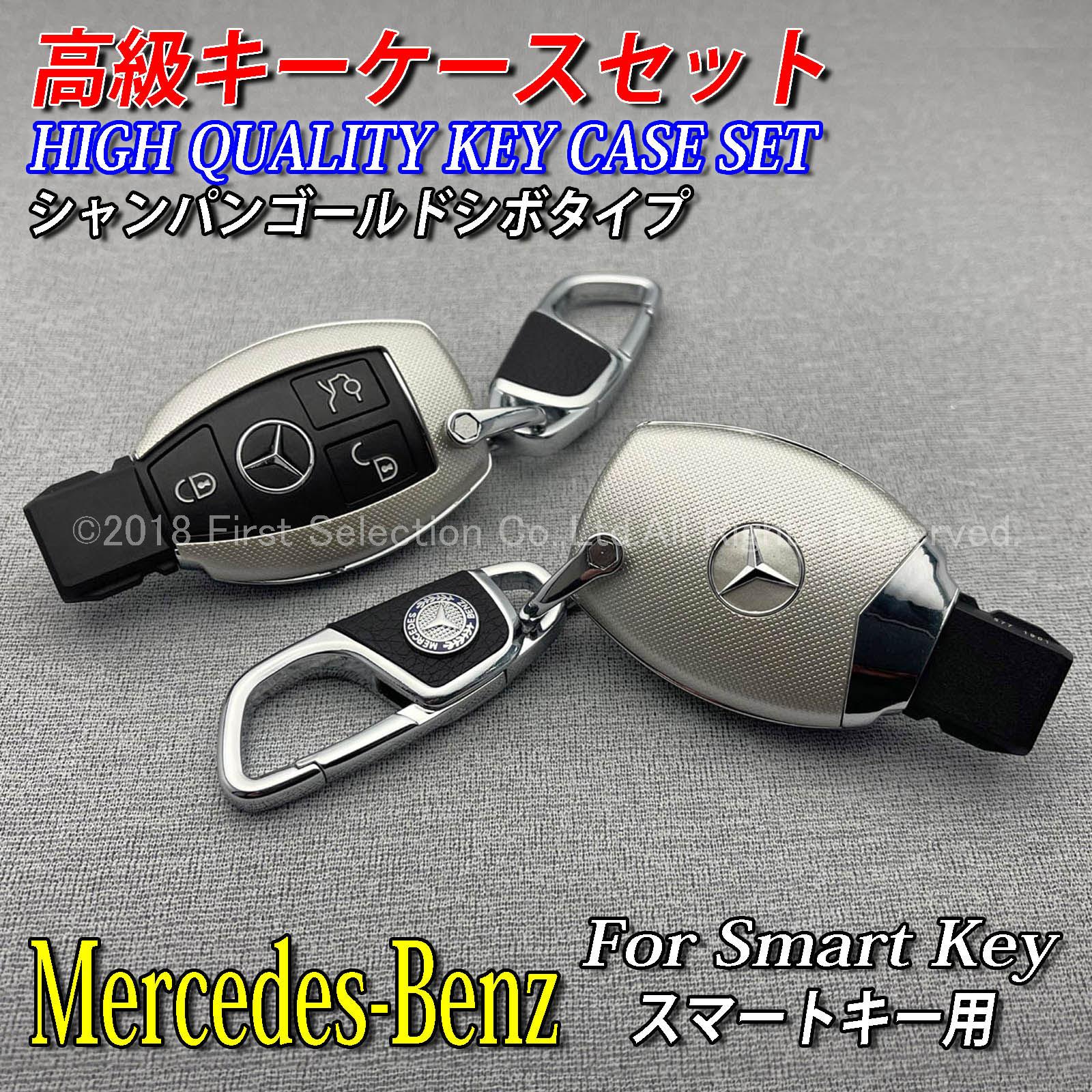 Mercedes-Benz ベンツ スマートキー用 高級キーケースセット C金シボ W176 W246 W205 W212 W222 W447 C117 C218 X156 X253 W166 X166