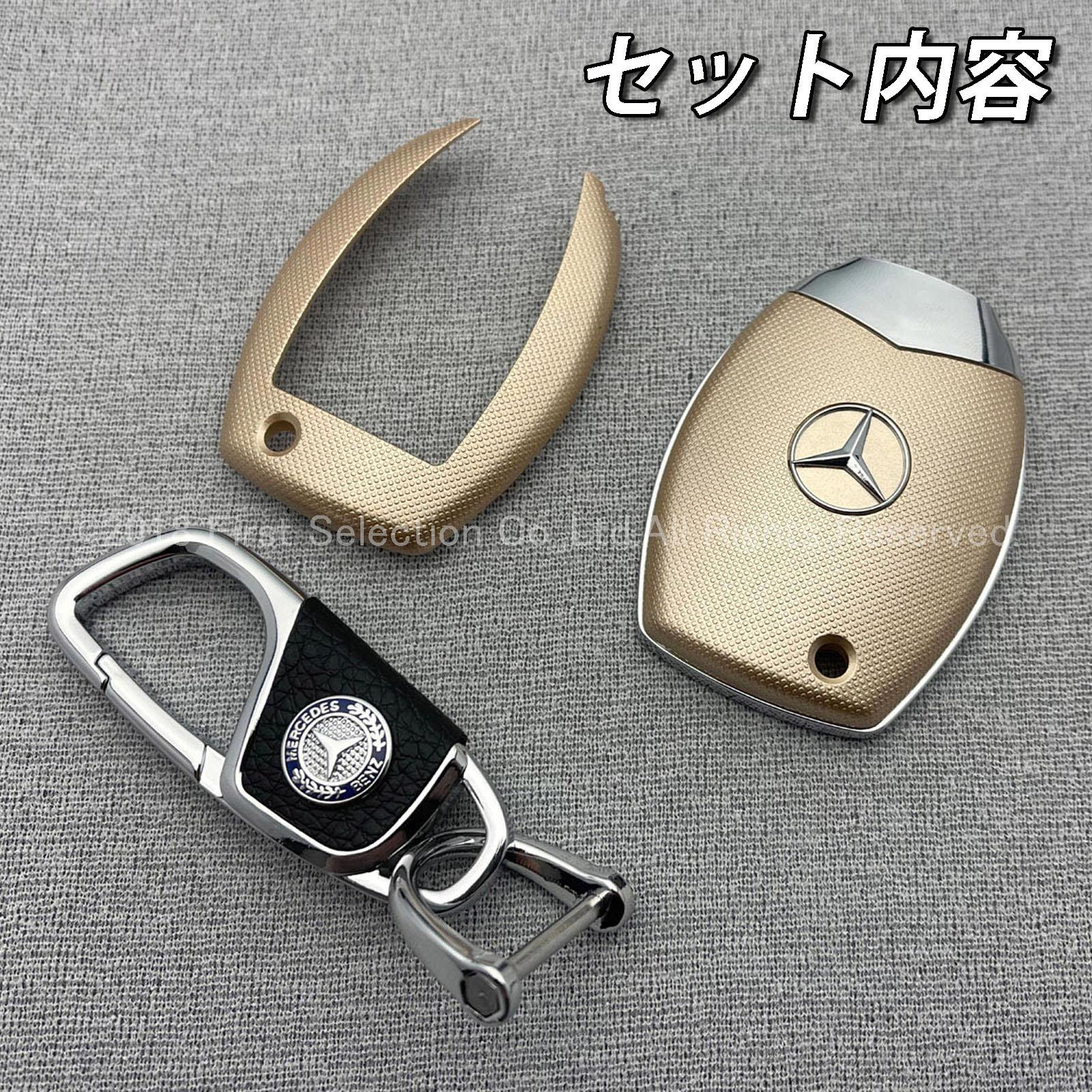 Mercedes-Benz ベンツ スマートキー用 高級キーケースセット Y金シボ W176 W246 W205 W212 W222 W447 C117 C218 X156 X253 W166 X166