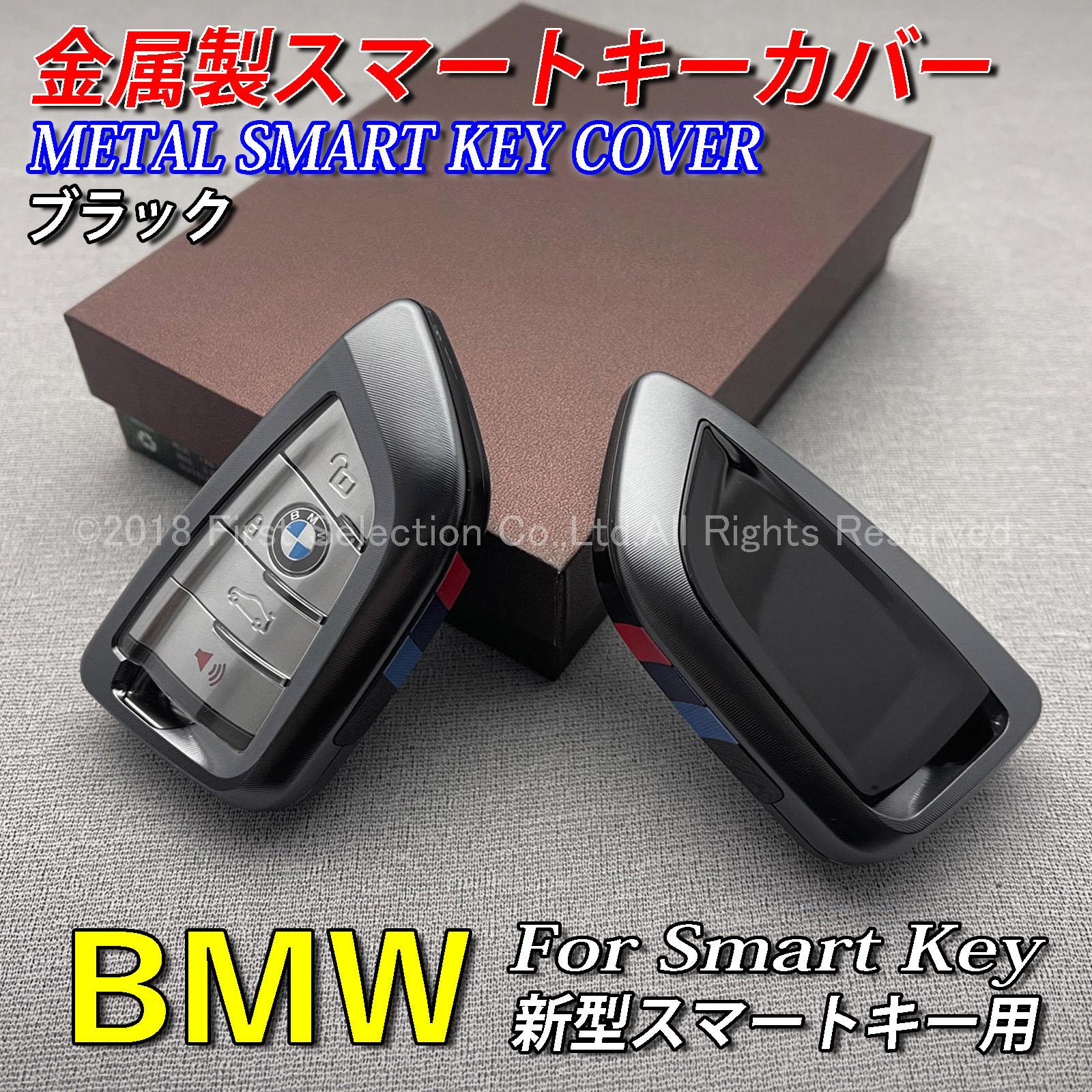 BMW 新型スマートキー用 軽量金属製スマートキーカバー黒 F40 F45 F46 F44 G20 G30 G32 G14 G15 F48 F39 G01 G02 F15 G05 F16 G06 G07 G29