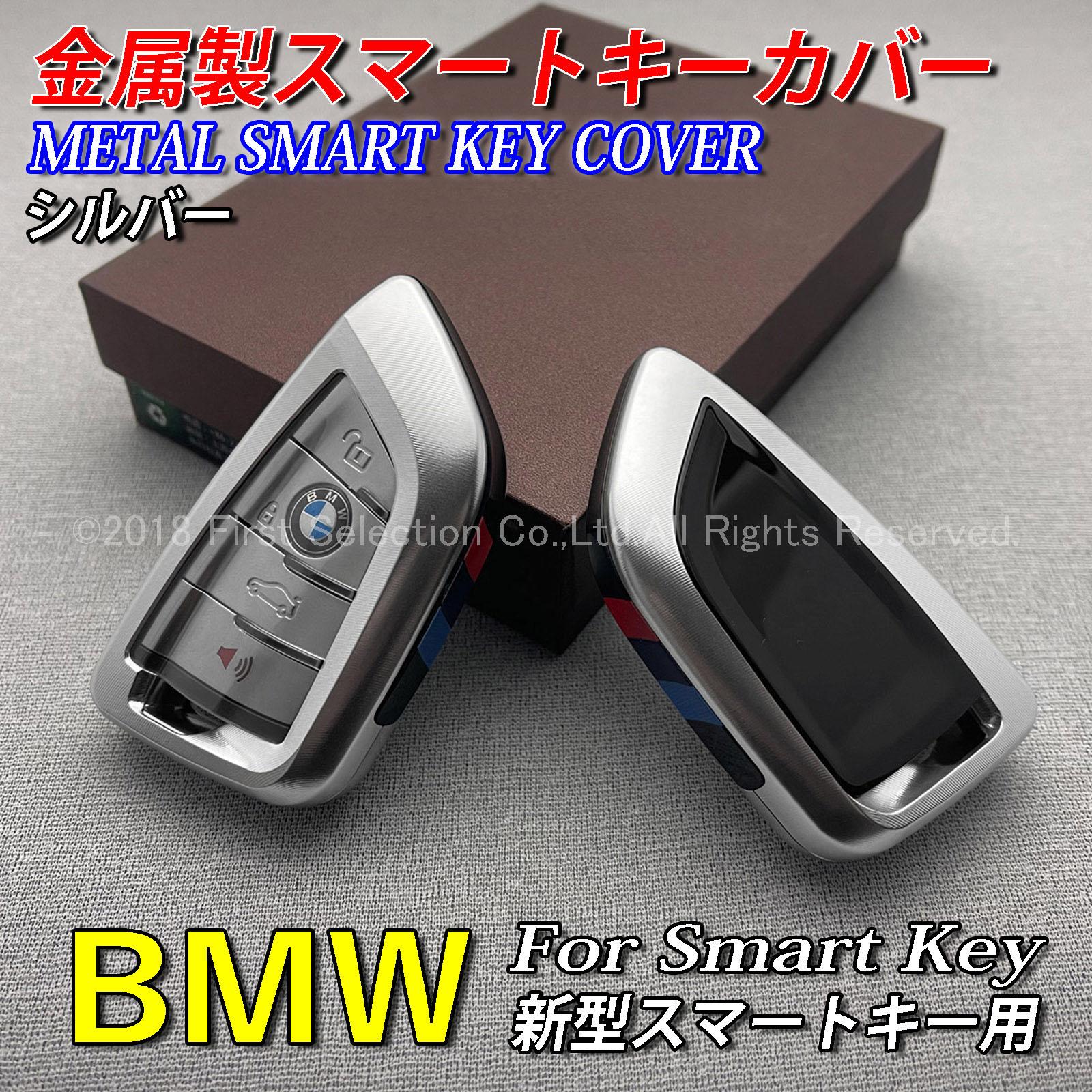 BMW 新型スマートキー用 軽量金属製スマートキーカバー銀 F40 F45 F46 F44 G20 G30 G32 G14 G15 F48 F39 G01 G02 F15 G05 F16 G06 G07 G29