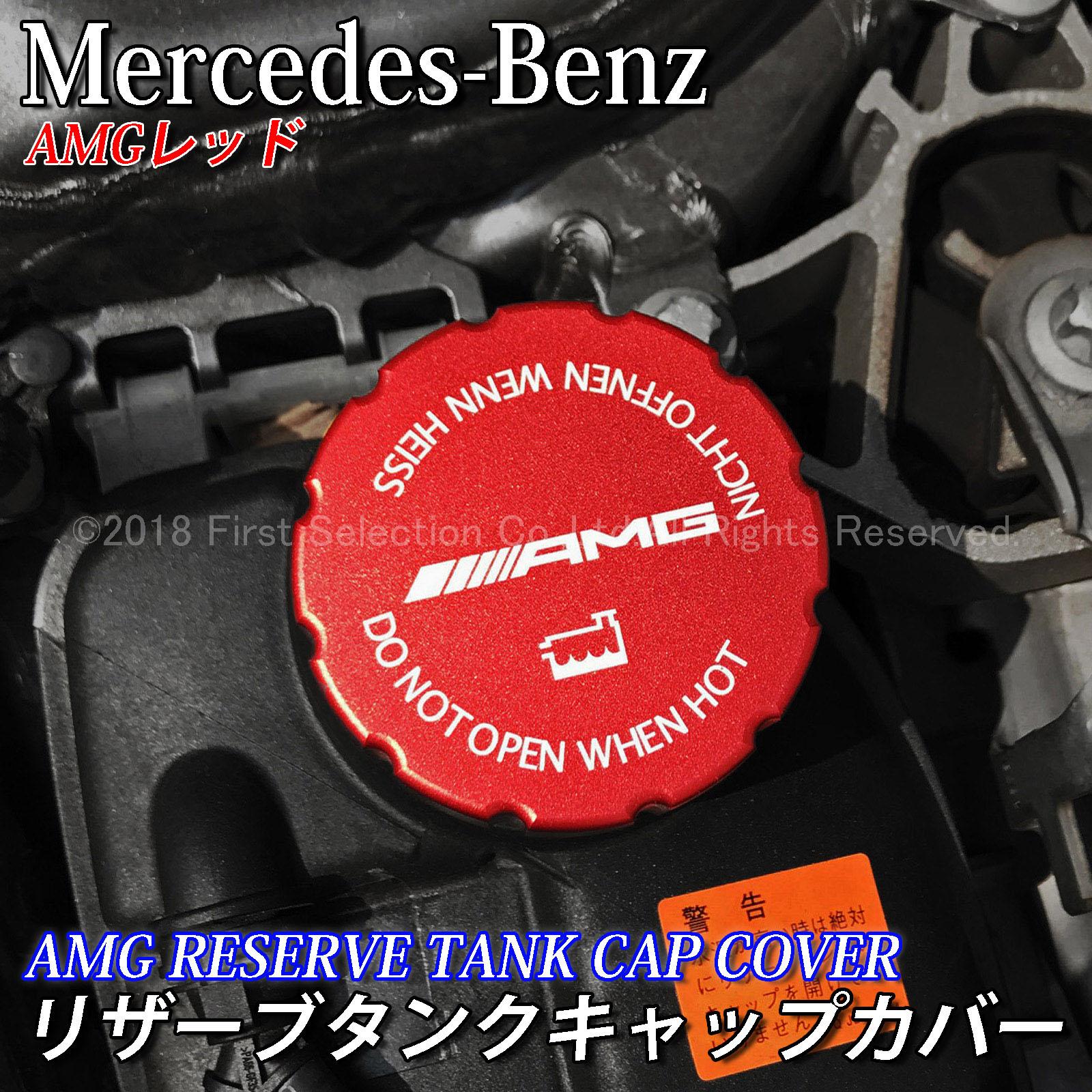 Mercedes-Benz ベンツ用 AMGロゴ 汎用リザーブタンクキャップカバー 赤