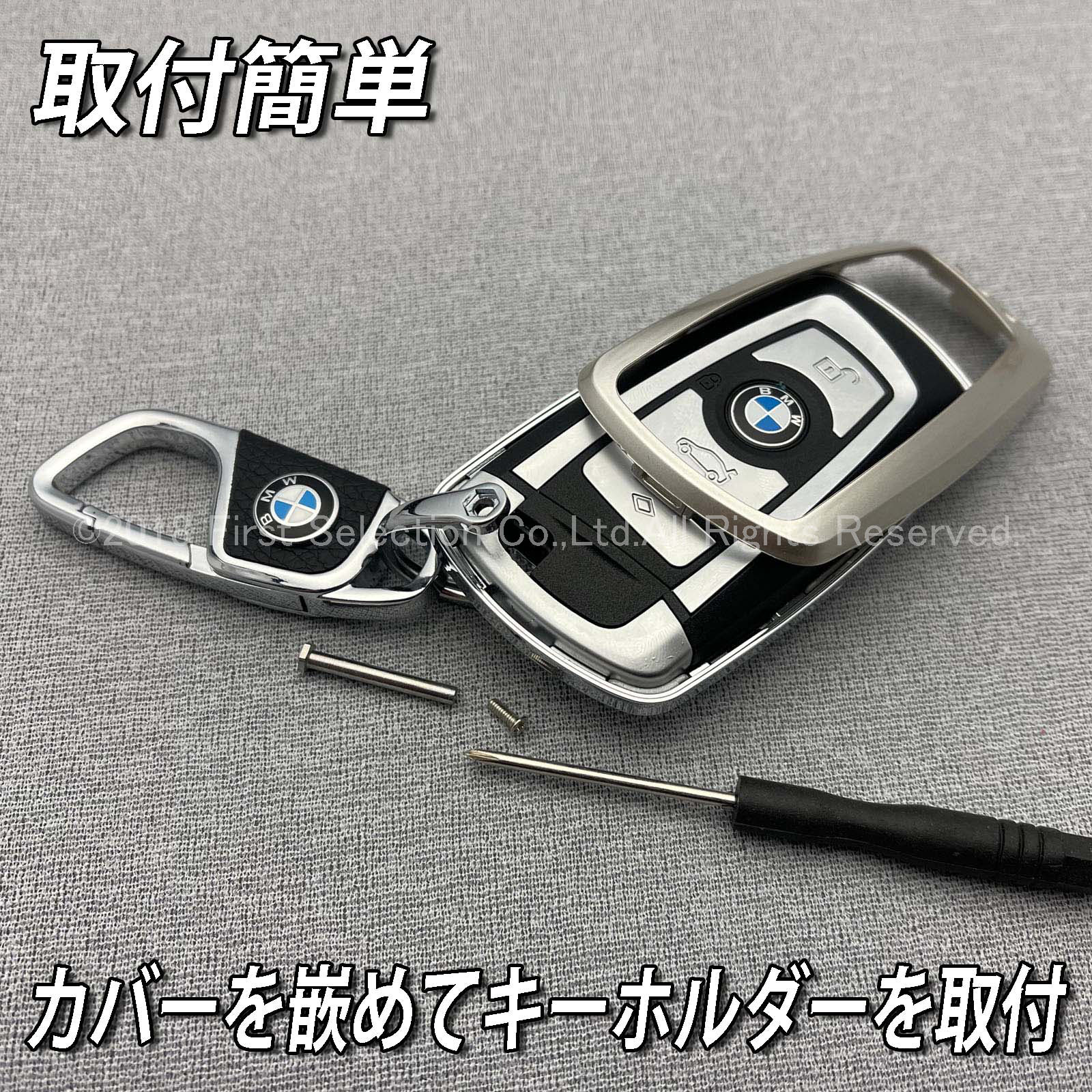 BMW F系スマートキー用 高級キーケースセット艶C金 F20 F22 F23 F30 F31 F34 F32 F33 F36 F10 F11 F07 F12 F13 F06 F01 F25 F26 F80 F82 F83