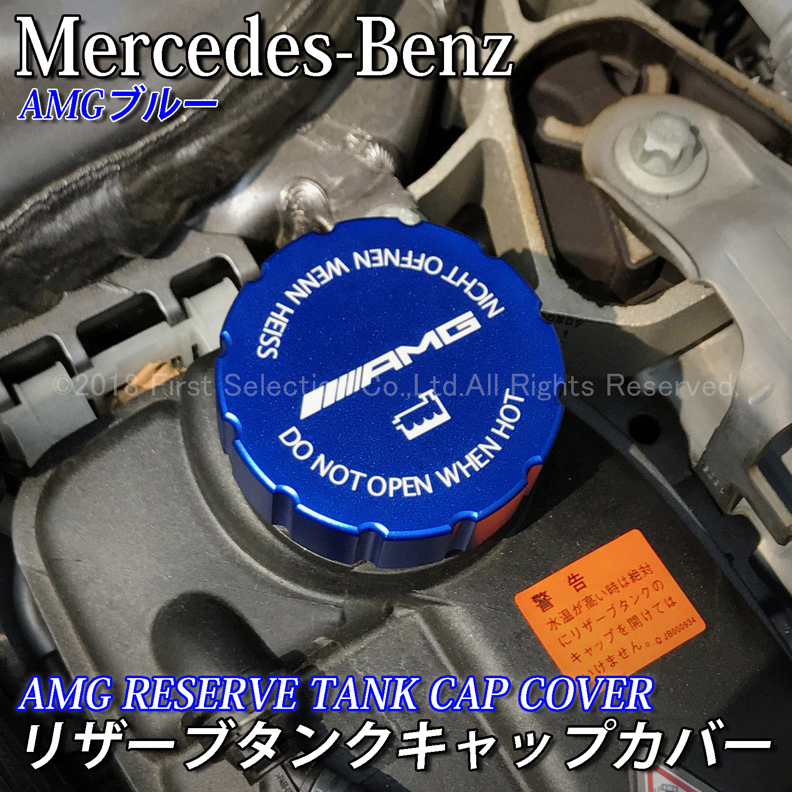 Mercedes-Benz ベンツ用 AMGロゴ 汎用リザーブタンクキャップカバー 青