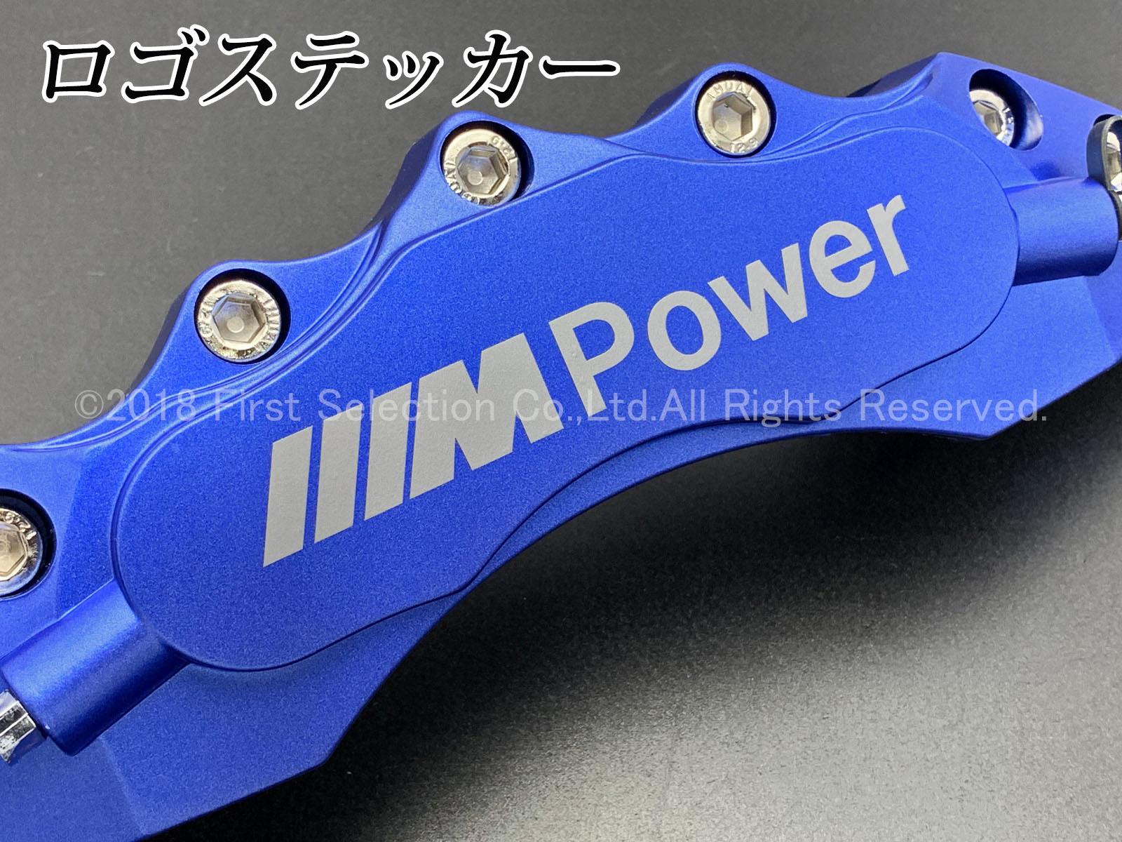 BMW車 ///M Power銀文字 汎用高品質キャリパーカバーL/Mサイズセット M青 メタリックブルー