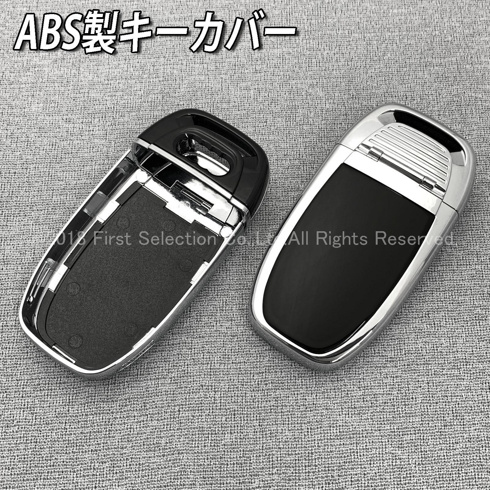 Audi アウディ スマートキー用 高品質キーカバー 黒 A4 A5 A6 A7 A8 S4 S5 S6 S7 S8 RS4 RS5 RS6 RS7 Q5 Q7 SQ5