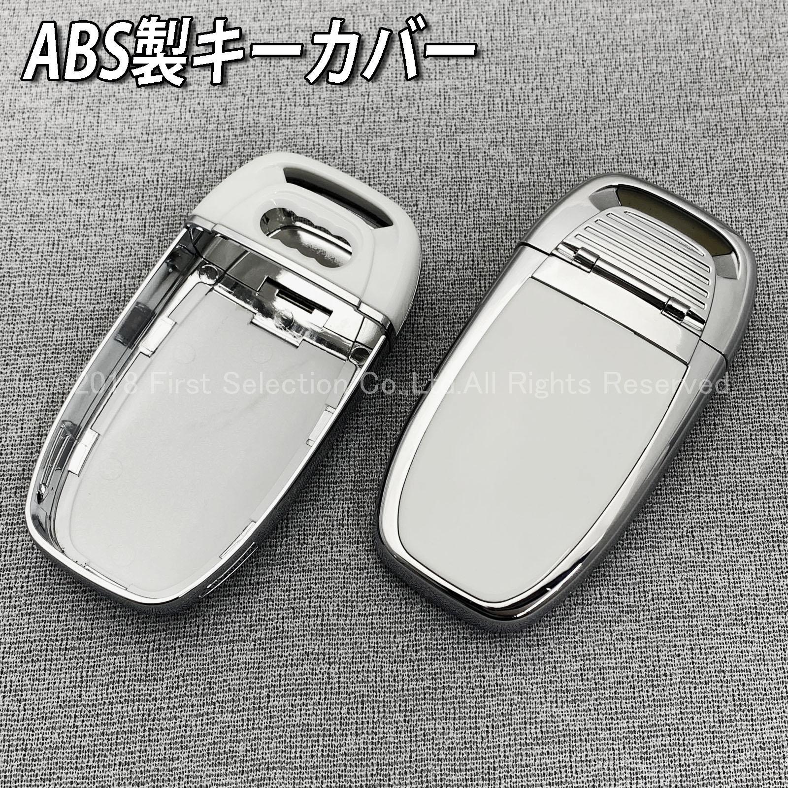 Audi アウディ スマートキー用 高品質キーカバー 白 A4 A5 A6 A7 A8 S4 S5 S6 S7 S8 RS4 RS5 RS6 RS7 Q5 Q7 SQ5