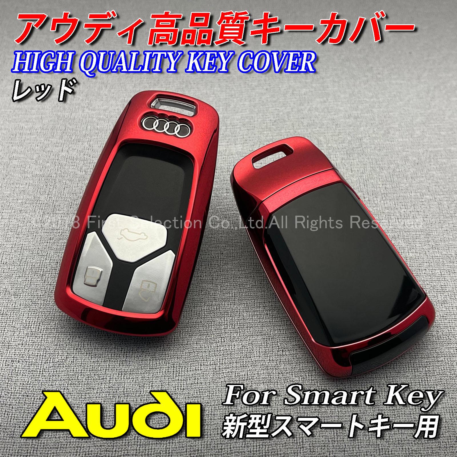 Audi アウディ 新型スマートキー用 高品質キーカバー 赤 A4 A5 S4 S5 Q5 Q7 SQ5 TT