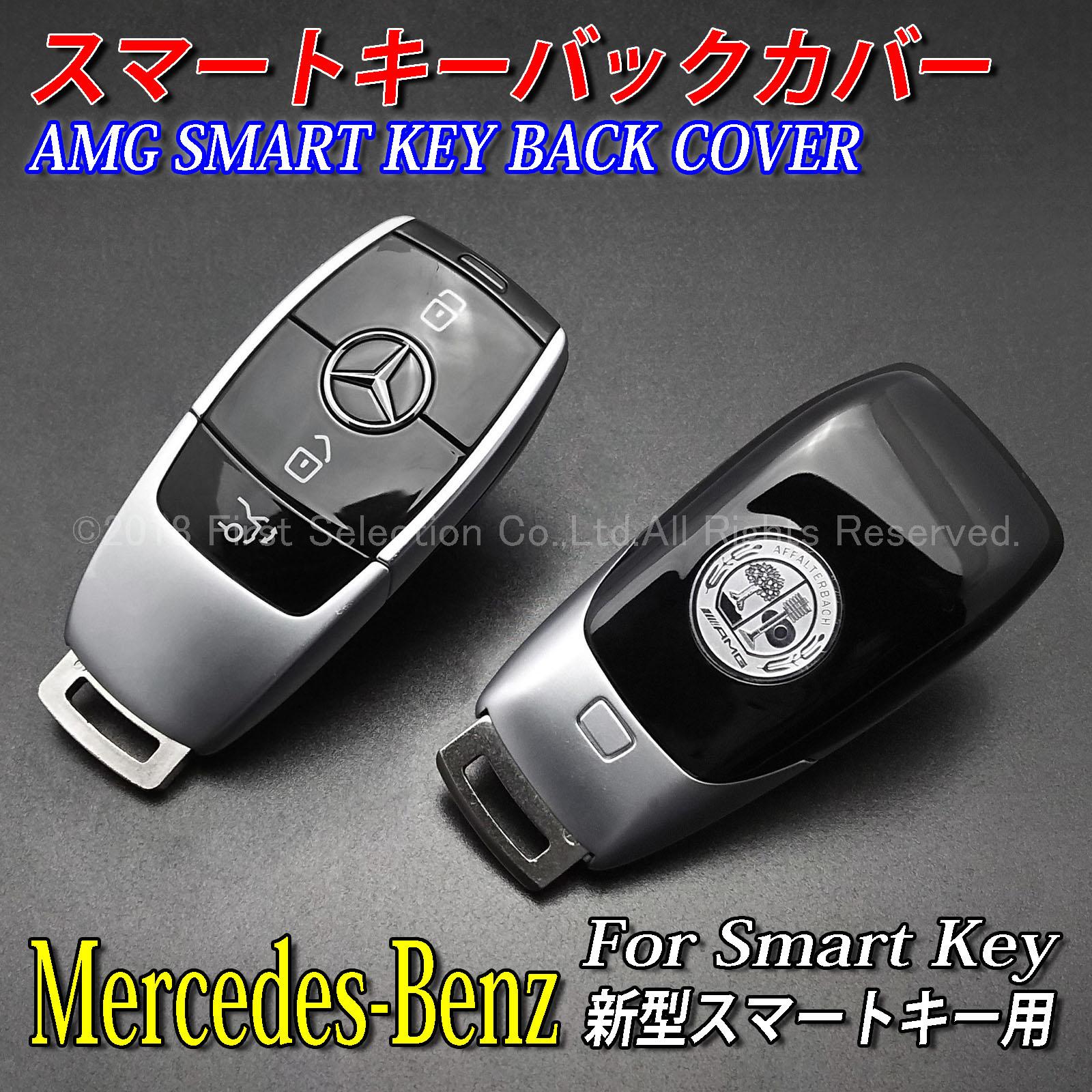 Mercedes-Benz ベンツ AMGロゴ 新型スマートキー用 キーバックカバー アップルツリー W177 V177 W247 W205 W213 W222 C118 C257 H247 X247 X167