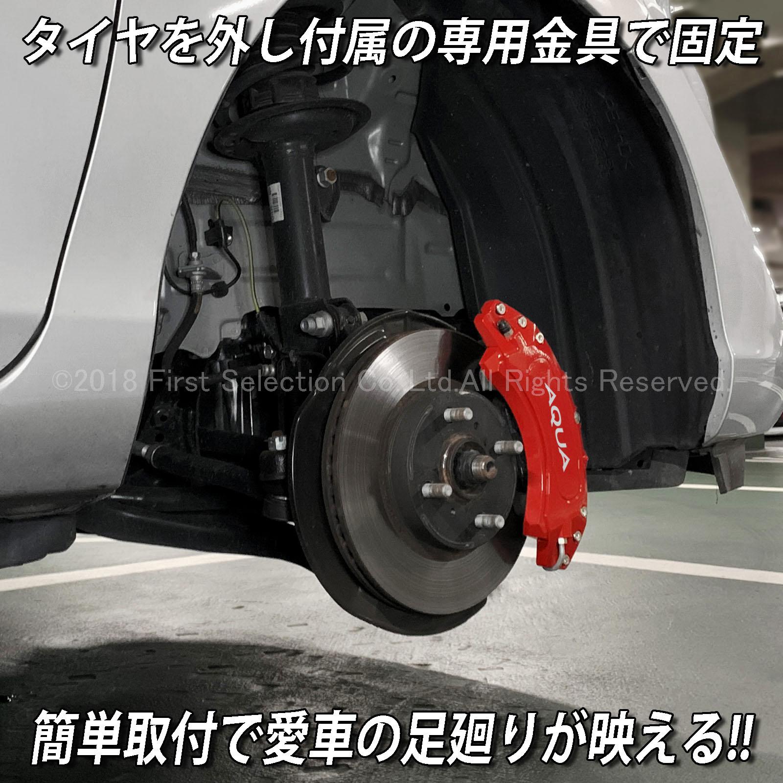 トヨタ車 AQUAロゴ銀文字 アクア10系用 高耐久金属製キャリパーカバーセット赤 10アクア 10AQUA NHP10