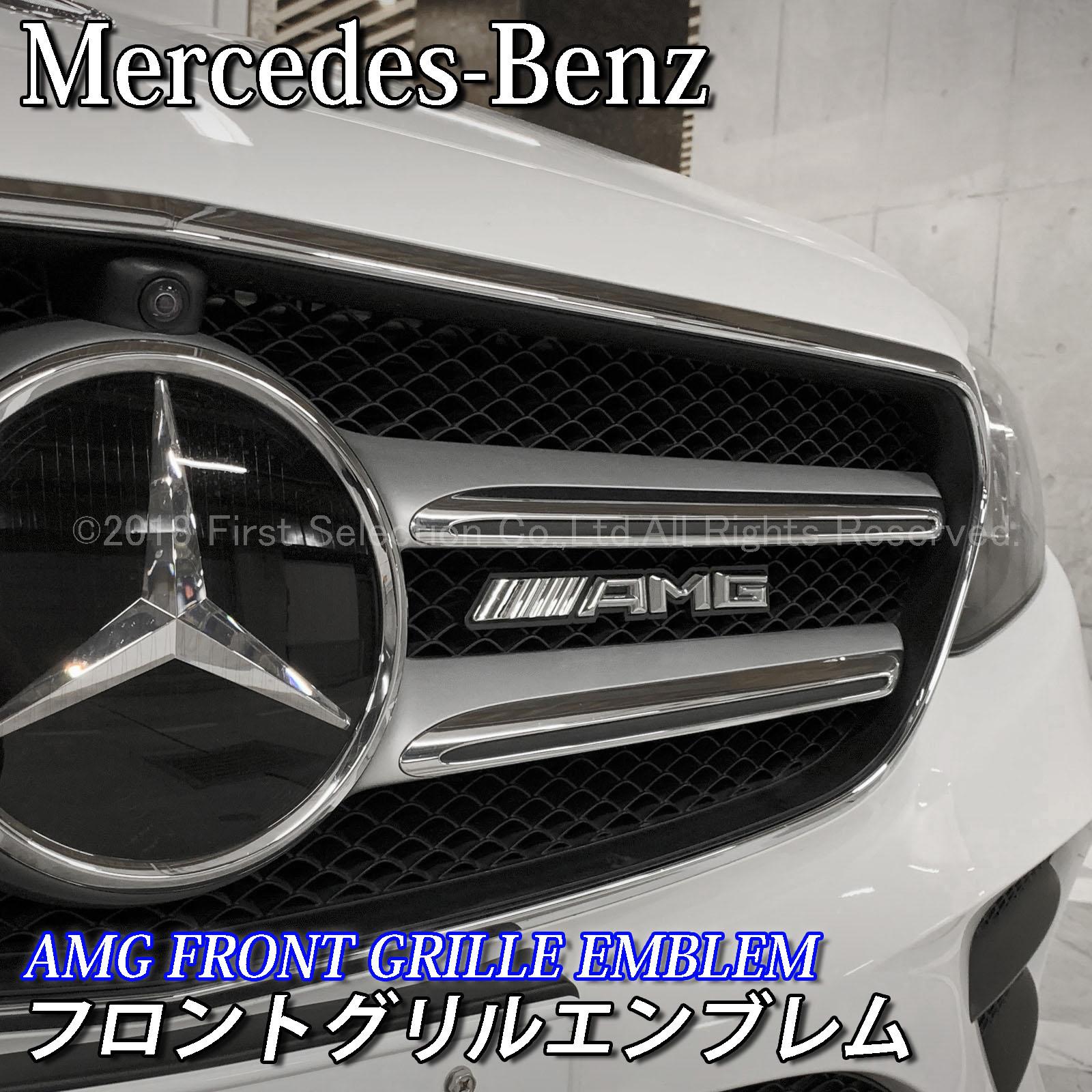 Mercedes-Benz ベンツ用 AMGロゴ 汎用フロントグリルエンブレム W176 W246 W205 S205 W213 S213 W212 S212