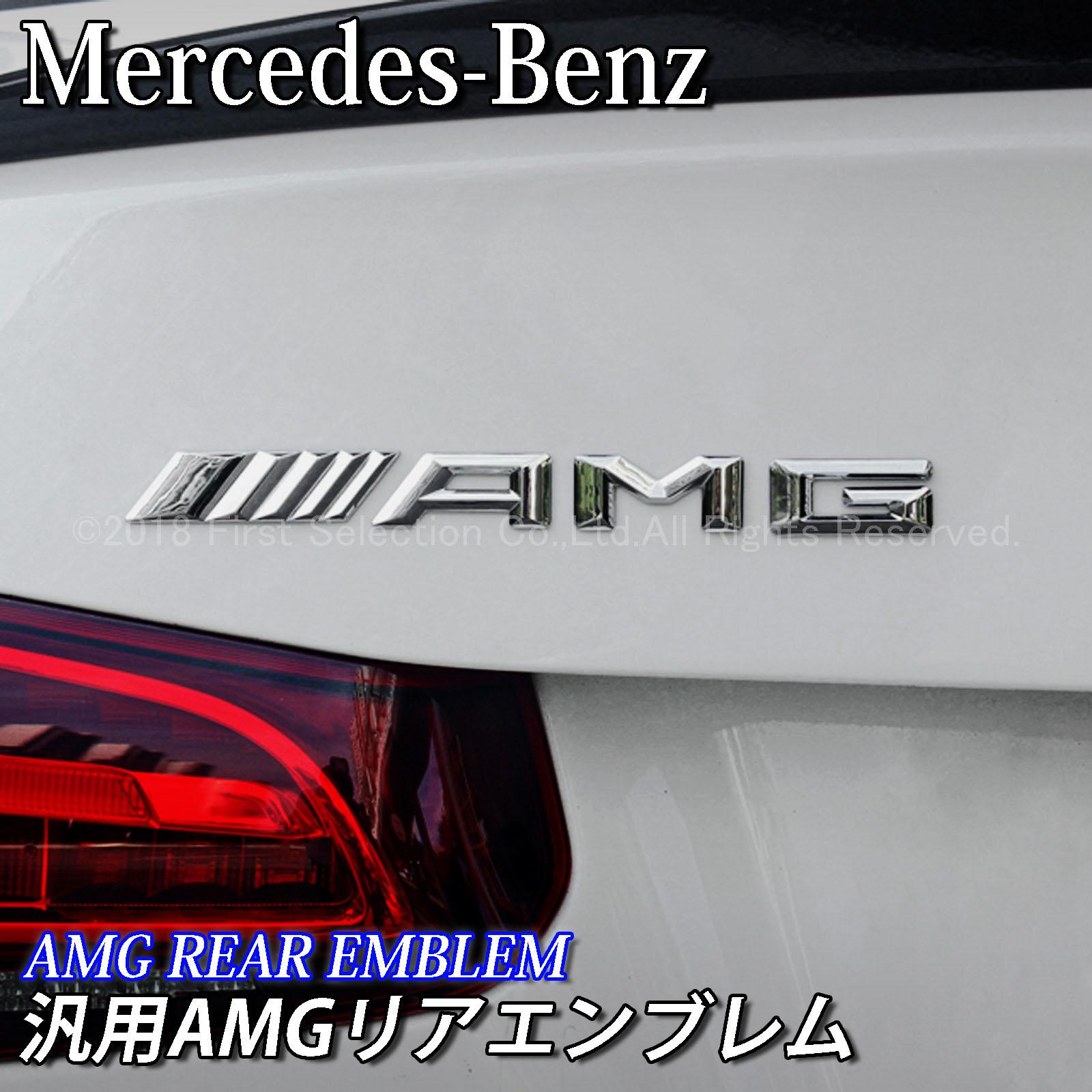 Mercedes-Benz ベンツ用 AMGロゴ 汎用リアエンブレム W177 W247 W205 W213 W222 W447 C117 C218 X156 X253