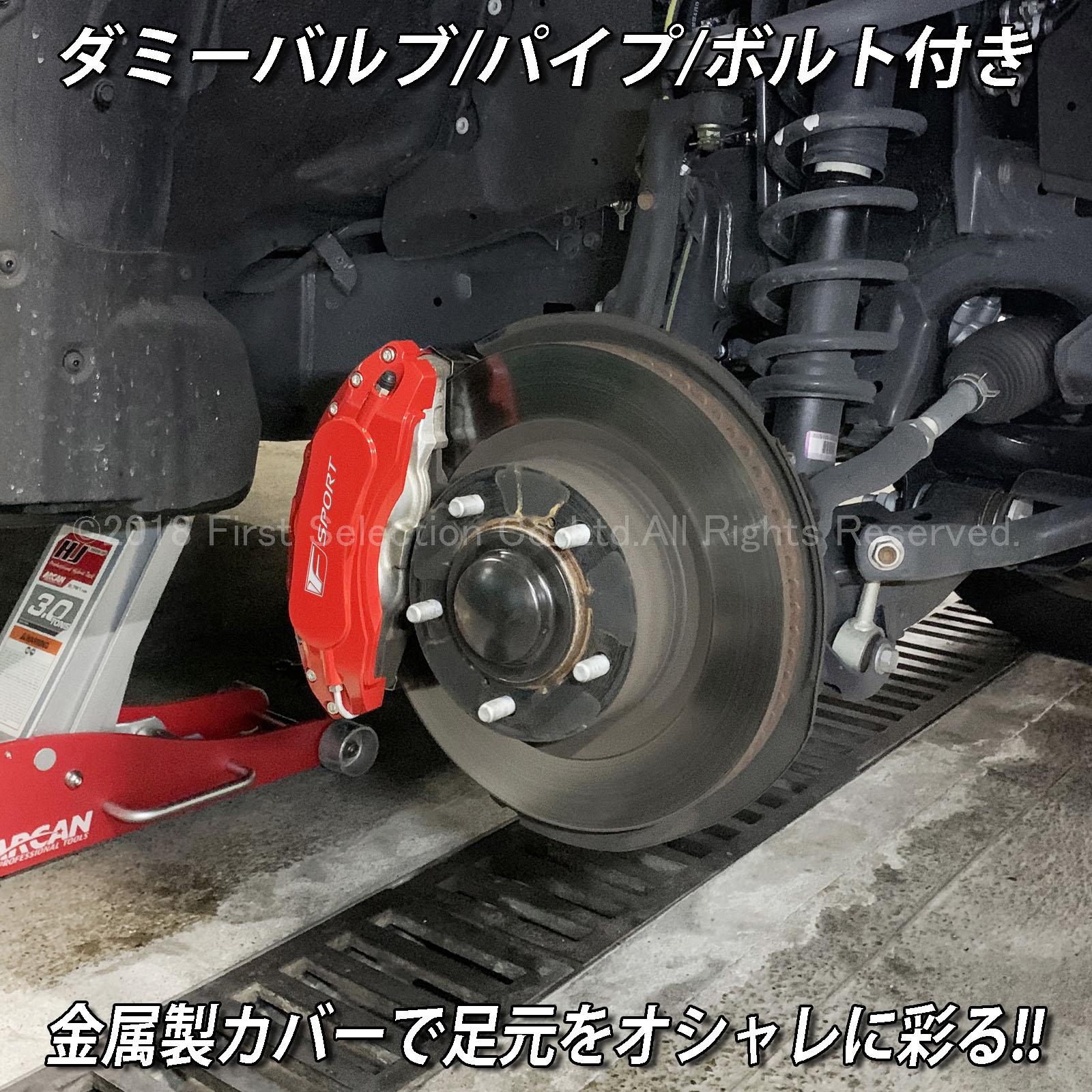 レクサス車 F-SPORTロゴ銀文字 LX570用 高耐久金属製キャリパーカバーセット赤 LEXUS LX200系 LX570 URJ201W Fスポーツ