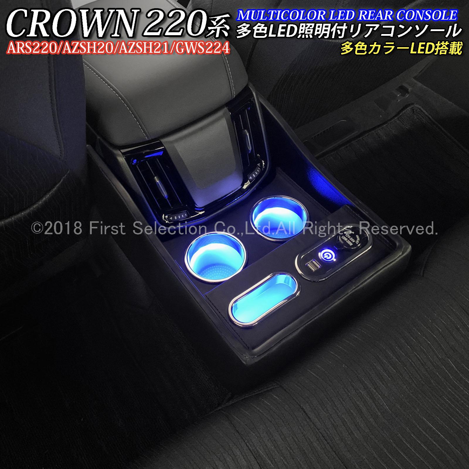 トヨタ 220系クラウン用 VIP仕様 多色LED照明付リアセンターコンソール(黒) 220クラウン ARS220 AZSH20 AZSH21 GWS224