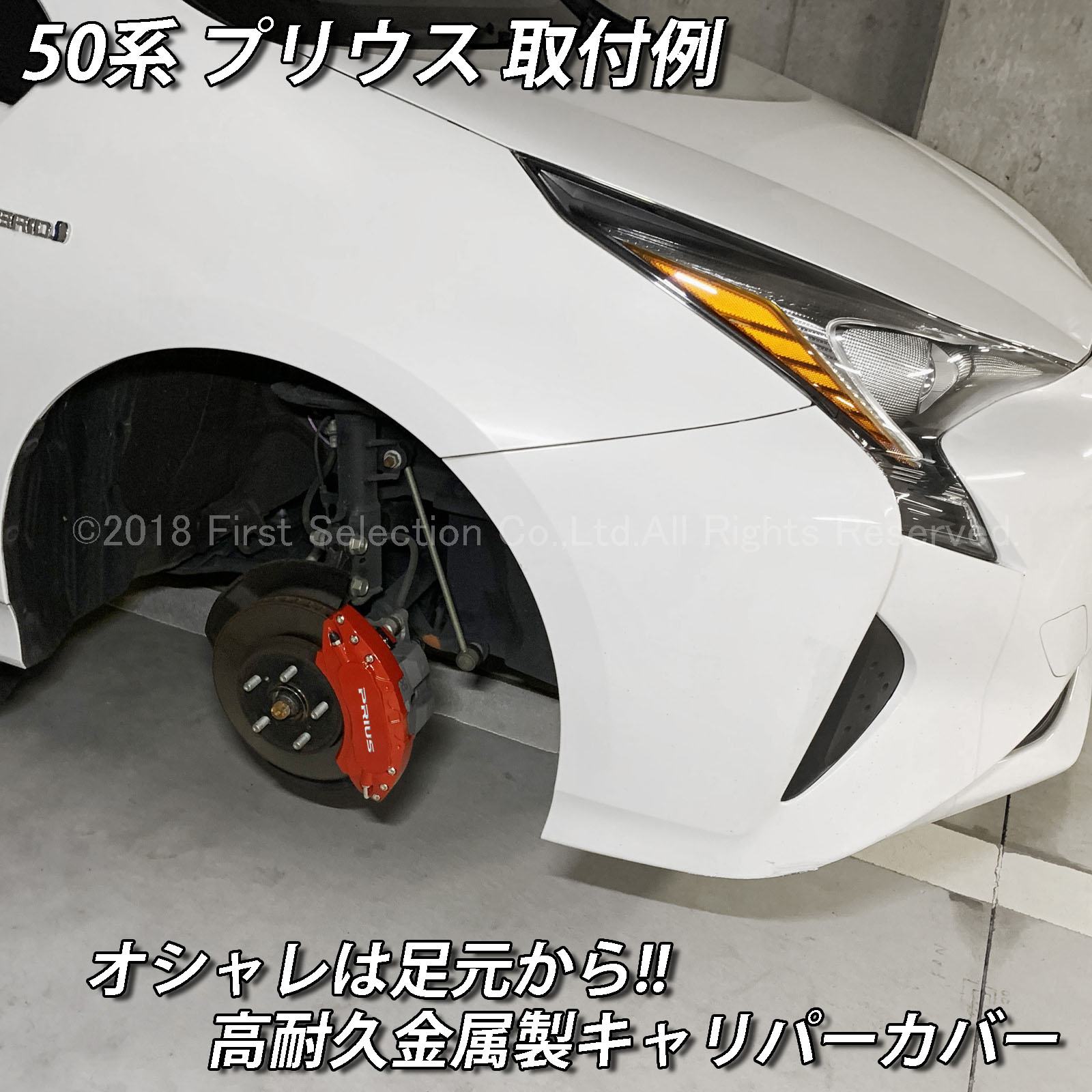 トヨタ車 PRIUSロゴ銀文字 プリウス50系用 高耐久金属製キャリパーカバーセット赤 50プリウス ZVW50 ZVW51 ZVW55 ZVW52 PHV
