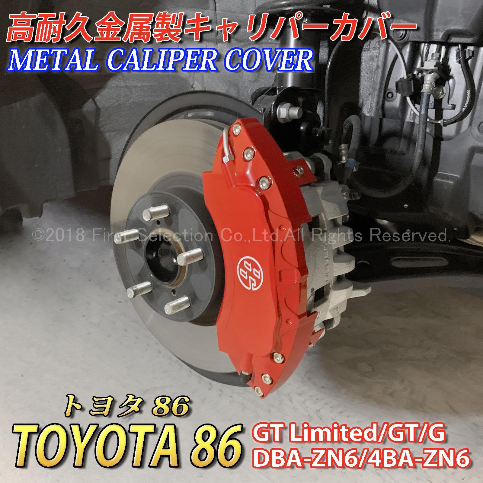 トヨタ車 86ロゴ銀文字 TOYOTA86用 高耐久金属製キャリパーカバーセット赤 トヨタ86 GT-Limited GT G DBA-ZN6 4BA-ZN6