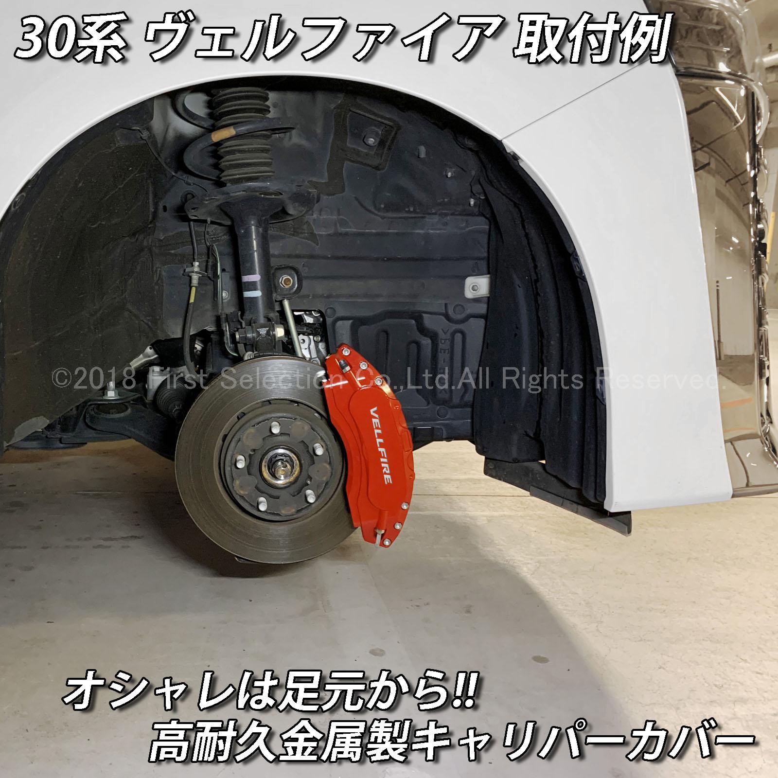 トヨタ車 VELLFIREロゴ銀文字 ヴェルファイア30系用 高耐久金属製キャリパーカバーセット赤 30ヴェルファイア AGH30W AGH35W AYH30W GGH30W GGH35W