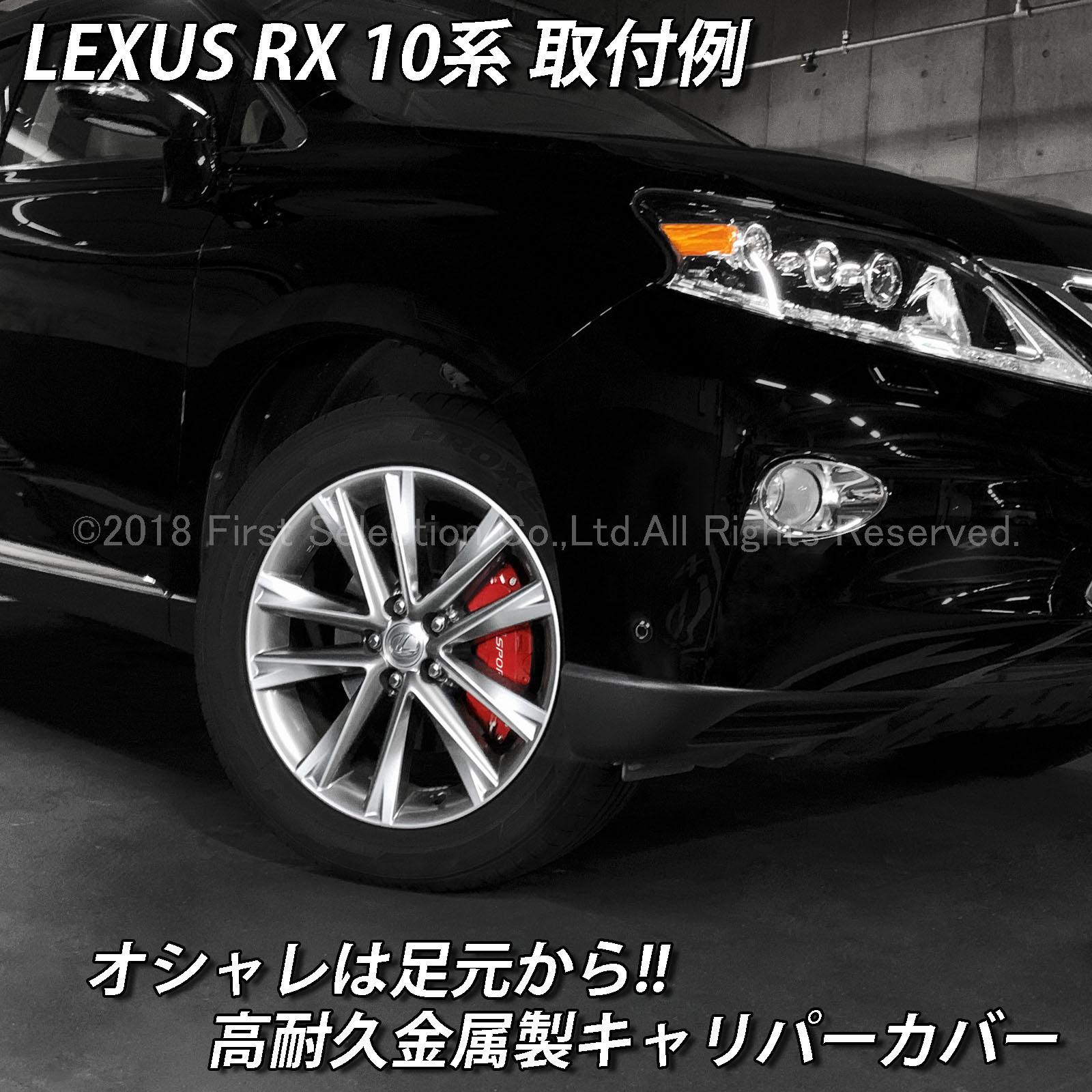 レクサス車 F-SPORTロゴ銀文字 RX10系用 高耐久金属製キャリパーカバーセット赤 LEXUS RX450h RX300 RX270 GYL10W GYL15W GYL16W GGL10W GGL15W GGL16W AGL10W