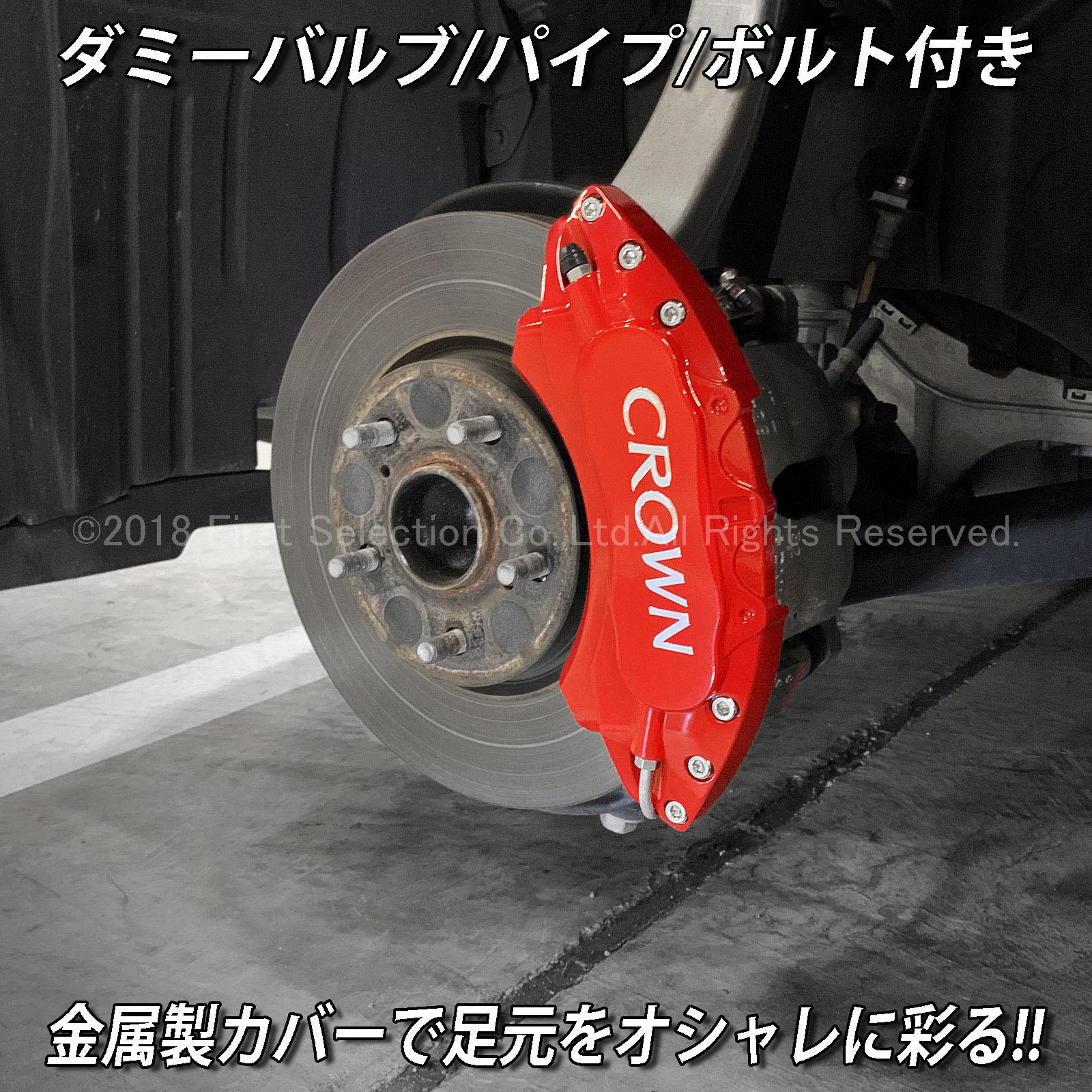 トヨタ車 CROWNロゴ銀文字 クラウン210系用 高耐久金属製キャリパーカバーセット赤 210クラウン AWS210 AWS211 ARS210 GRS210 GRS211 AWS215