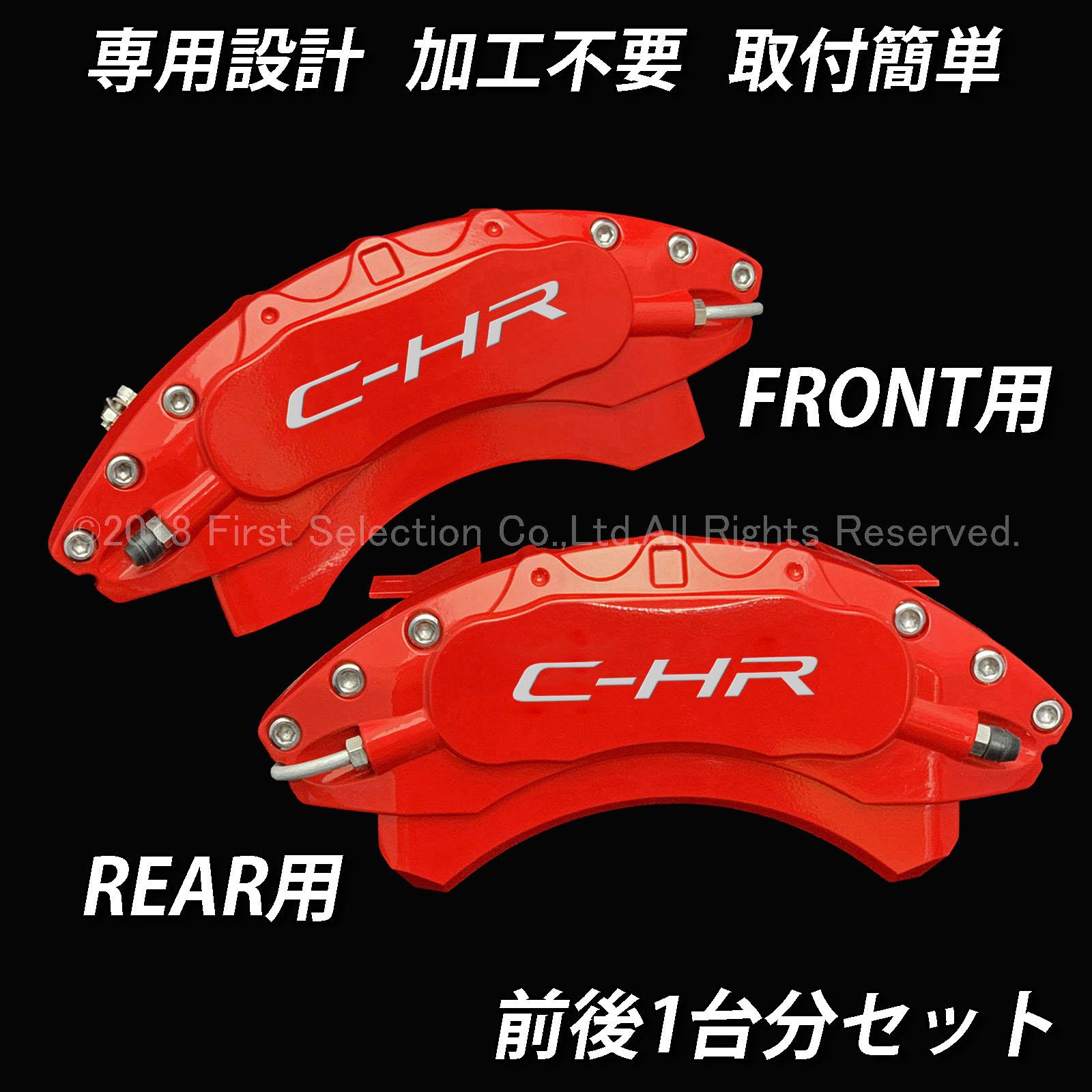 トヨタ車 C-HRロゴ銀文字 C-HR 10系用 高耐久金属製キャリパーカバーセット赤 10C-HR NGX10 NGX50 ZGX10 ZYX10