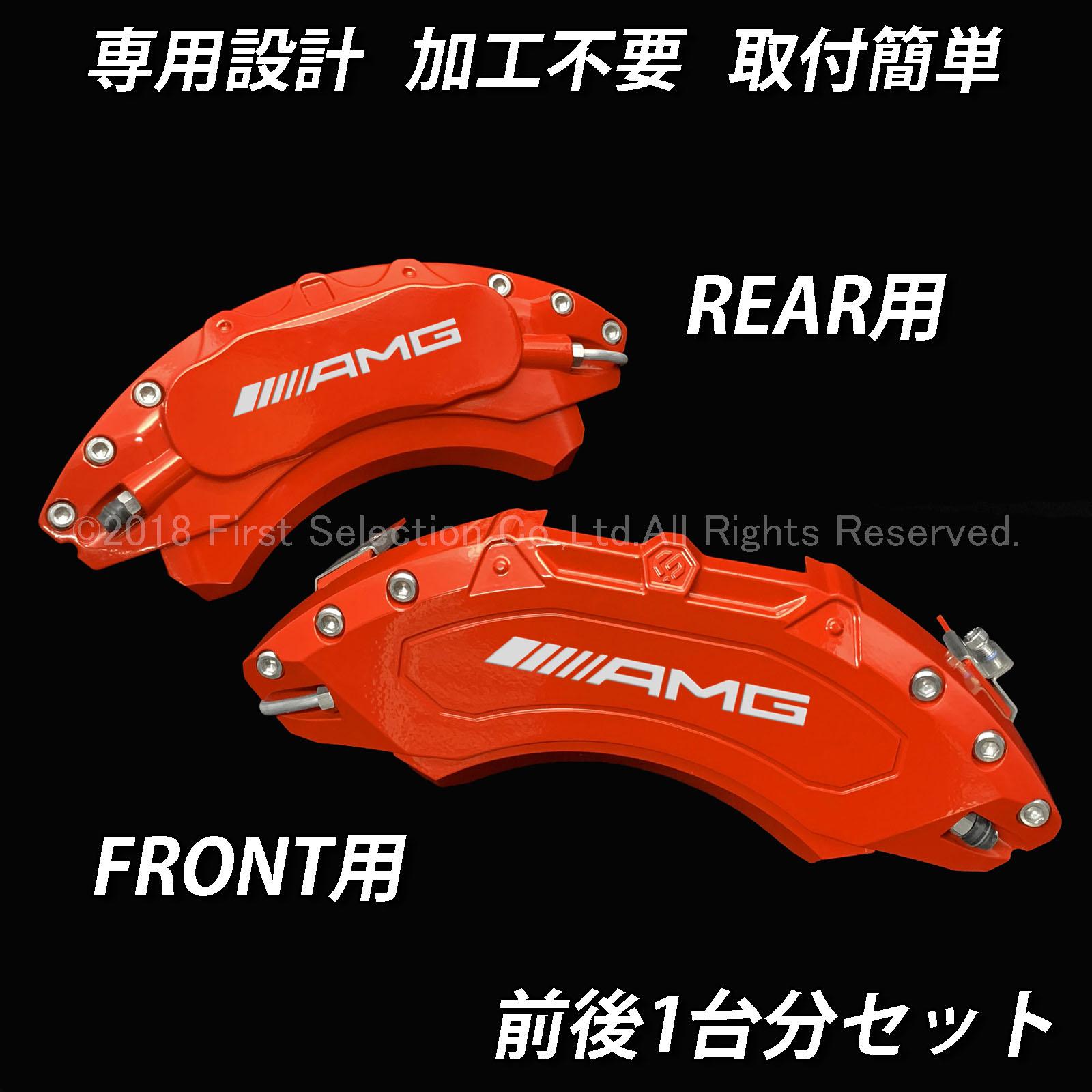 Mercedes-Benz ベンツ AMG銀文字 CLSクラス C218/X218用 高耐久金属製キャリパーカバーセット赤  CLS C218 X218 CLS220d CLSシューティングブレーク AMGライン