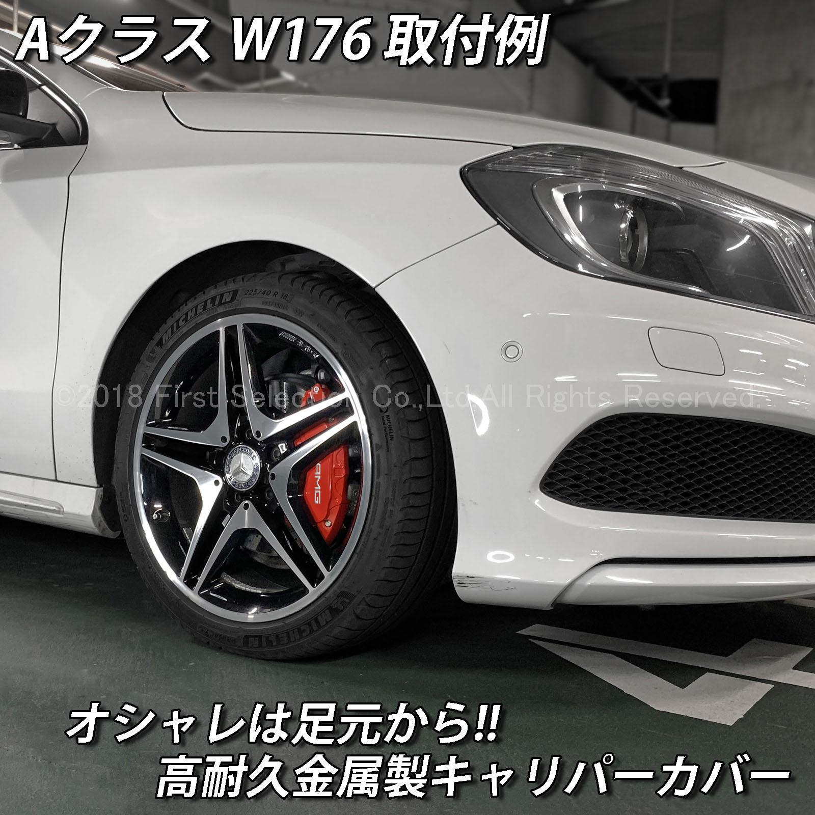 Mercedes-Benz ベンツ AMG銀文字 Aクラス W176用 高耐久金属製キャリパーカバーセット赤 W176 A180 A180スポーツ A180AMGスタイル