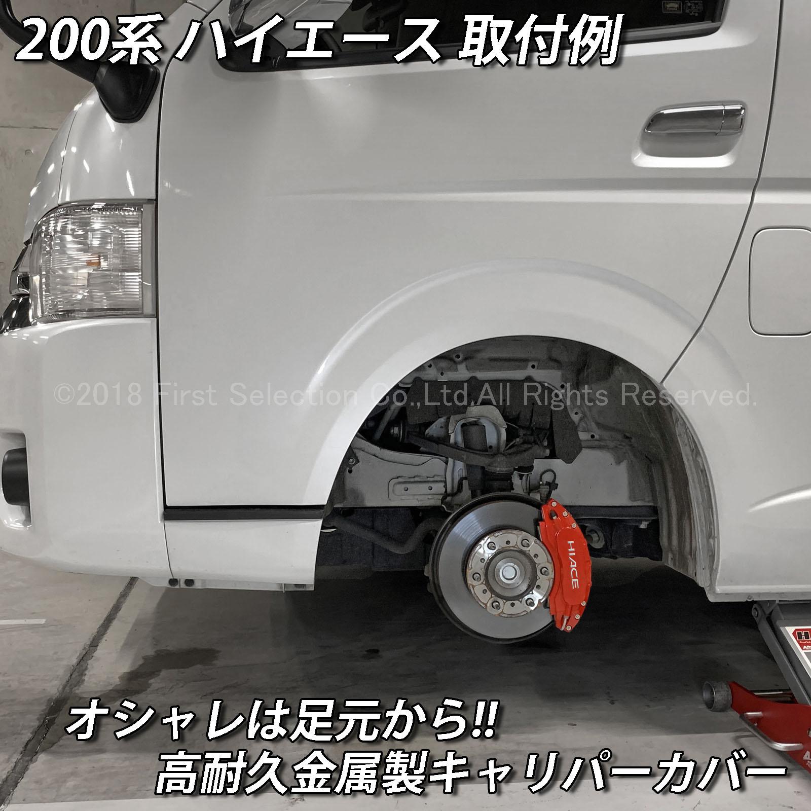 トヨタ車 HIACEロゴ銀文字 ハイエース200系用 高耐久金属製キャリパーカバーセット赤 200ハイエース TRH214W TRH219W TRH224W TRH229W DX GL