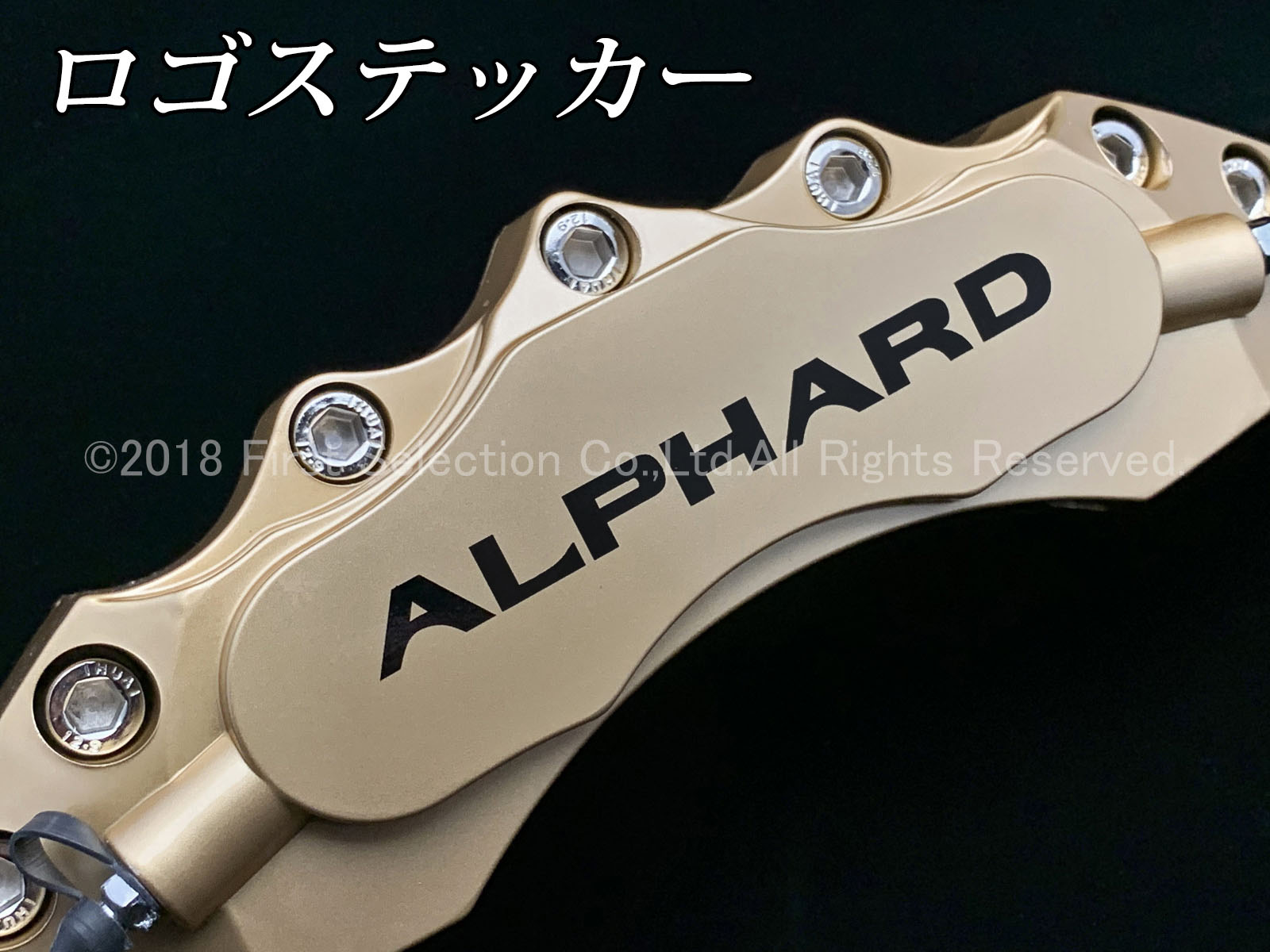トヨタ車アルファード ALPHARDロゴ黒文字 汎用高品質キャリパーカバー L/Mサイズセット 金 ゴールド