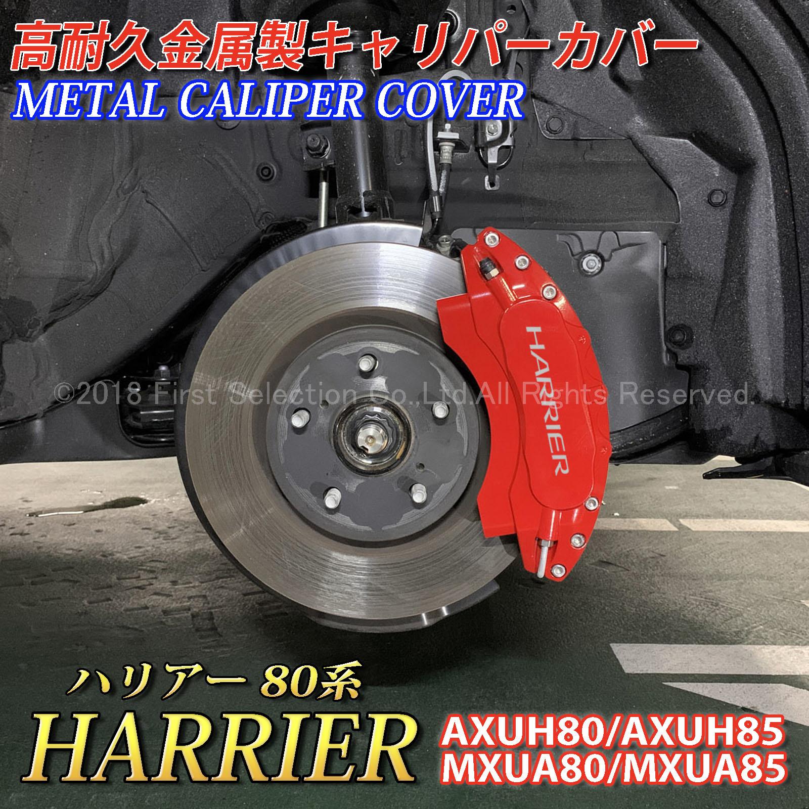 トヨタ車 HARRIERロゴ銀文字 ハリアー80系用 高耐久金属製キャリパーカバーセット赤 80ハリアー AXUH80 AXUH85 MXUA80 MXUA85