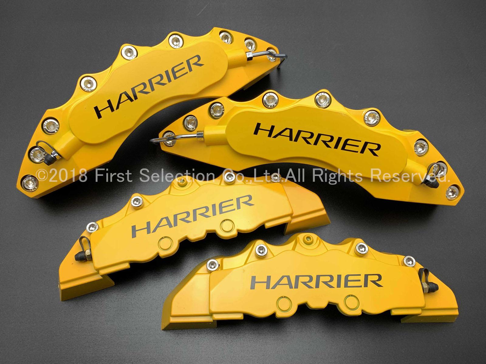 トヨタ車ハリアー HARRIERロゴ黒文字 汎用高品質キャリパーカバー黄 L/Mサイズセット